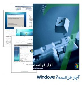 4567_windows7_acharfarance